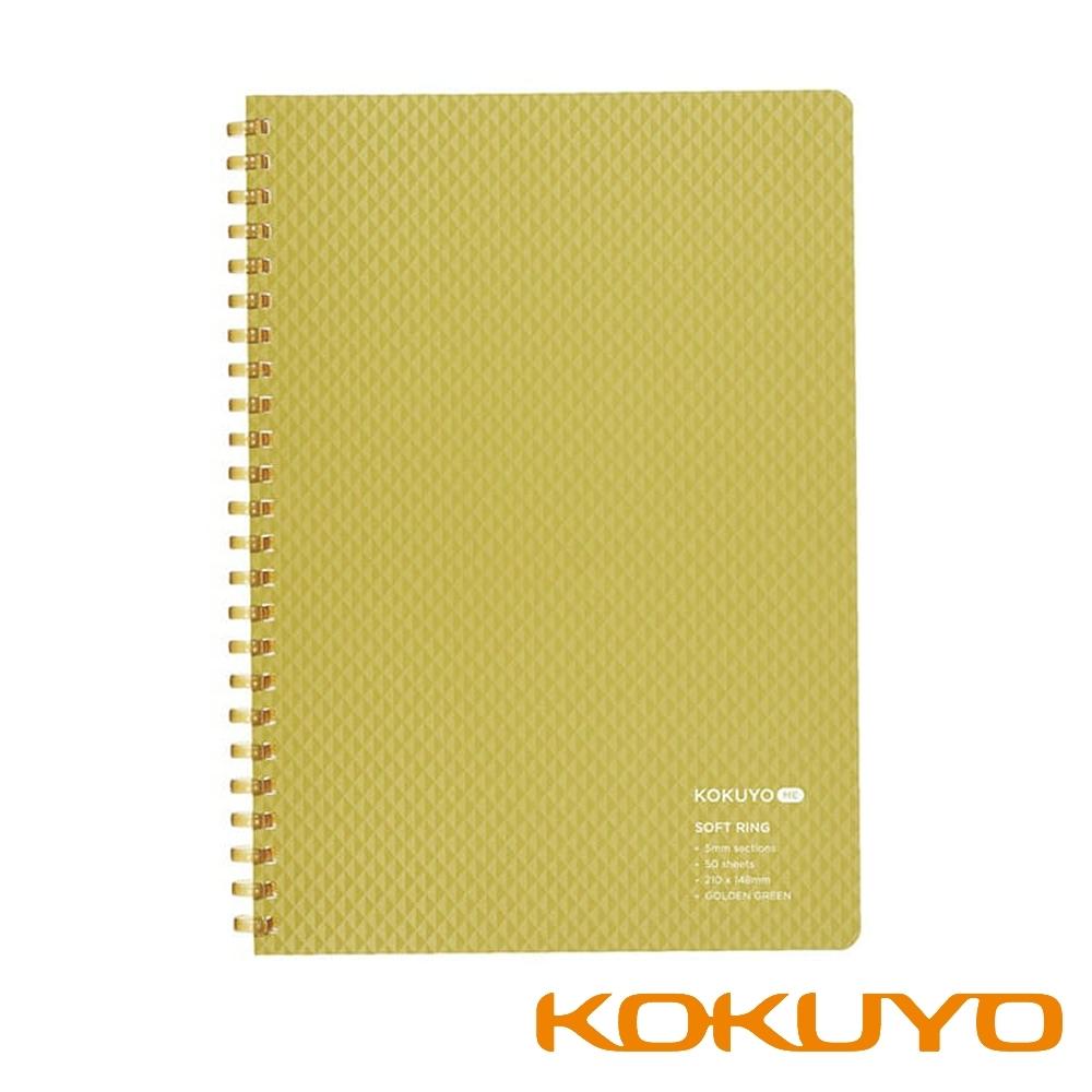 KOKUYO ME Soft軟線圈方格筆記本A5-綠