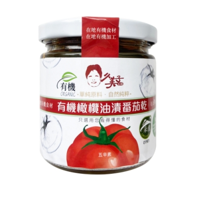 久美子工坊 有機橄欖油漬番茄乾(180g)