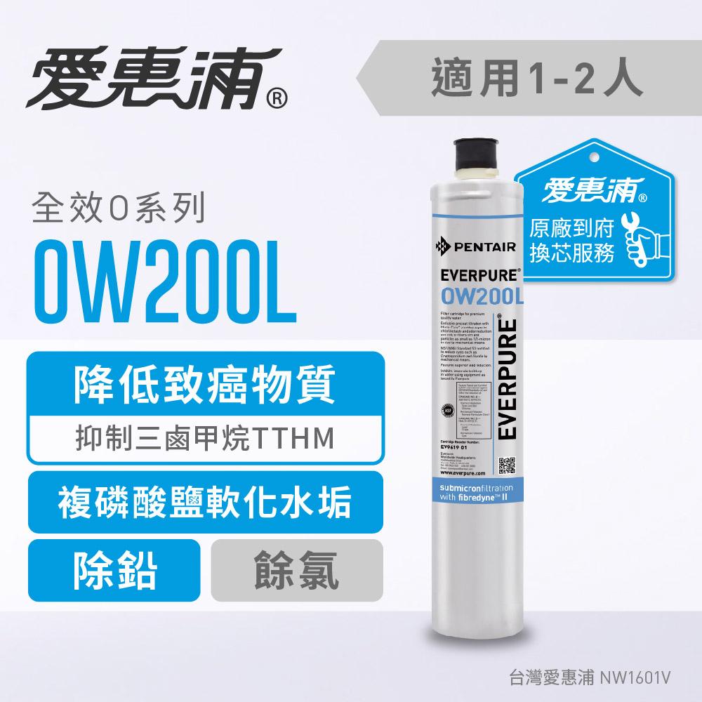 愛惠浦 到府安裝 全效系列濾芯 EVERPURE OW200L