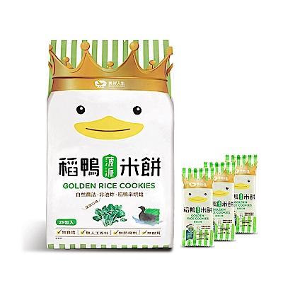 美好人生稻鴨米餅-波菜口味(75公克/包)
