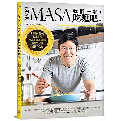 Dear, MASA,我們一起吃麵吧!
