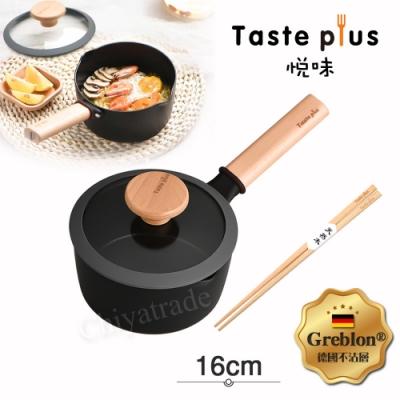 [贈原廠木筷]Taste Plus 悅味元麥不沾小湯鍋16cm/1.5L(IH全對應設計)(時時樂)