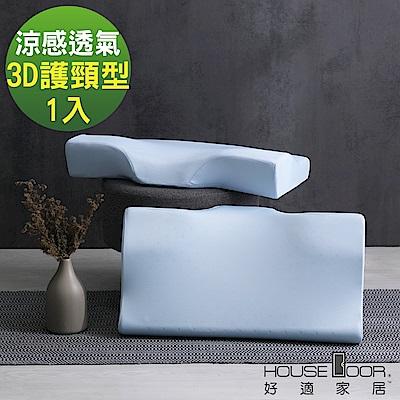 House Door 好適家居 一體成形尼龍涼感透氣釋壓熟睡枕-3D護頸型記憶枕1入