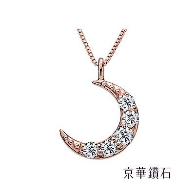 京華鑽石 弦月 0.20克拉 10K鑽石項鍊