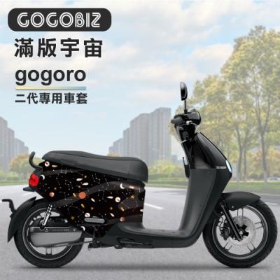 【GOGOBIZ】滿版宇宙防刮保護套 防刮套 保護套 車罩 適用GOGORO2系列