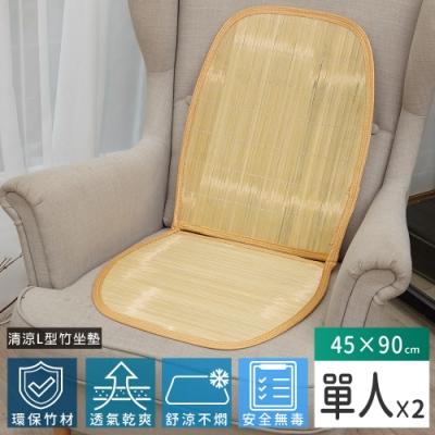 【Abans】愛竹藝天然綠竹L型坐墊/涼蓆-2入
