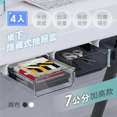 【慢慢家居】免打孔桌下隱藏抽屜式收納盒-4入 (大容量半透明款)