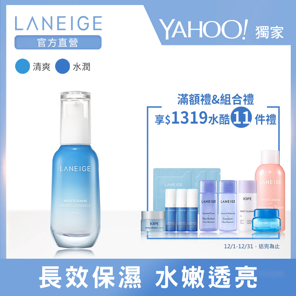 LANEIGE蘭芝 水酷肌因保濕精華(2019) 70ml