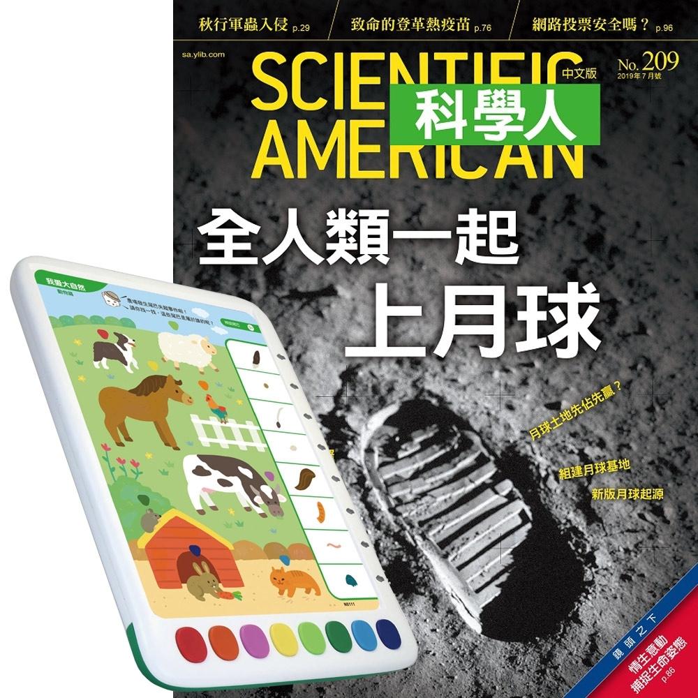 科學人(1年12期)+ 青林5G智能學習寶第一輯:啟蒙版 + 進階版 + 強化版