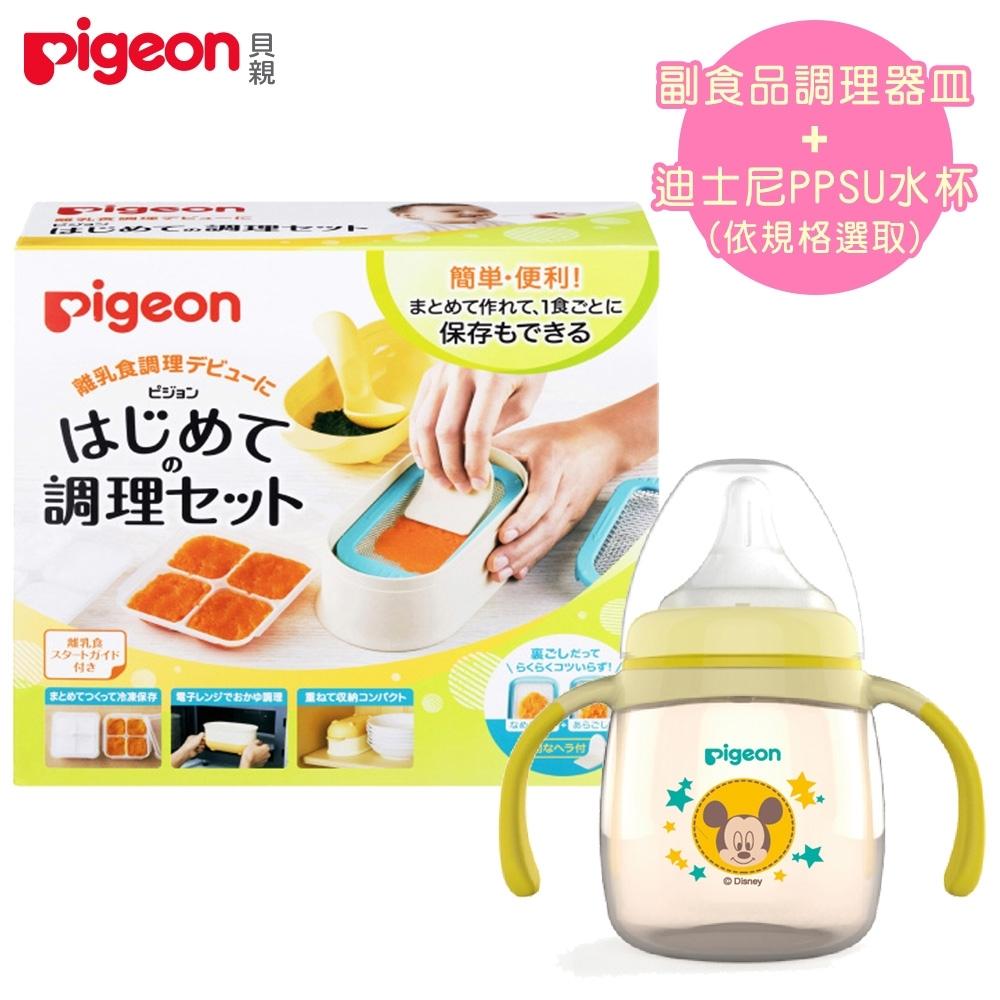 日本《Pigeon 貝親》副食品調理器皿+迪士尼PPSU水杯(依規格選取)
