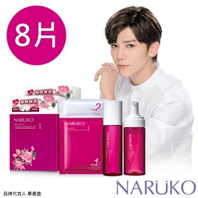 NARUKO 牛爾 森玫瑰超水感洗卸兩用慕絲+保濕露+2步驟速效面膜 共8片組