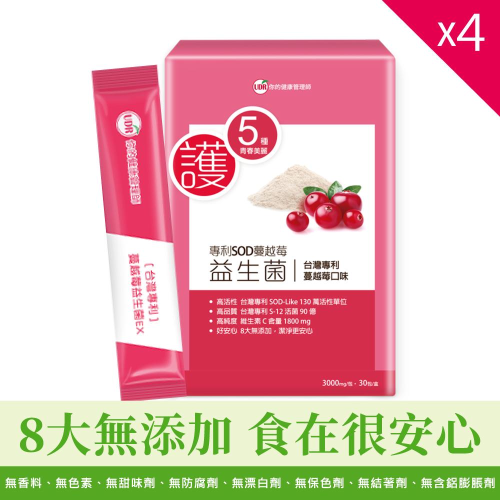 UDR專利SOD蔓越莓益生菌EX X4盒