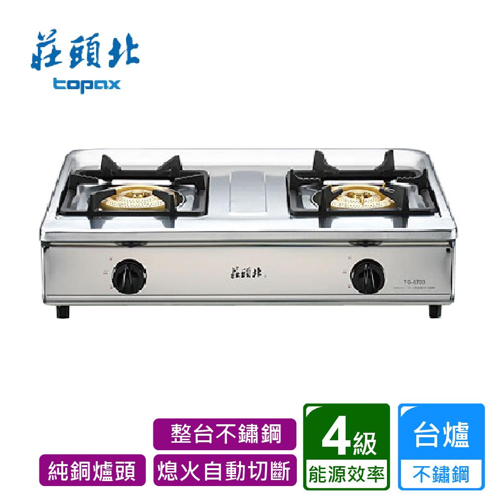 莊頭北_純銅三環台爐TG-6703S送標準安裝(BA010007)
