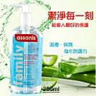 乾洗手 法國 Assanis 乾洗手凝露 (蘆薈款添加B5成分) 250ml(按壓)