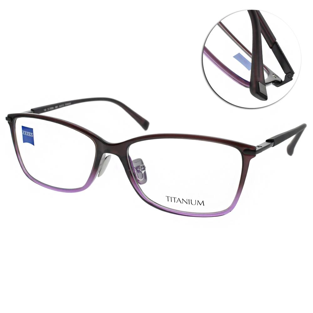 ZEISS蔡司眼鏡 休閒百搭/漸層紫 #ZS70009 F881