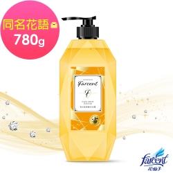 Farcent香水 胺基酸沐浴露780g-同名花語