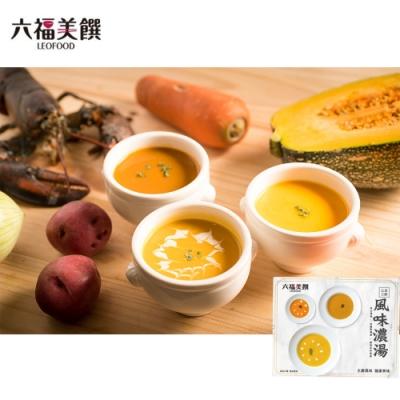 【六福美饌】五星主廚風味濃湯綜合湯品 1盒(南瓜、胡蘿蔔、龍蝦風味濃湯)
