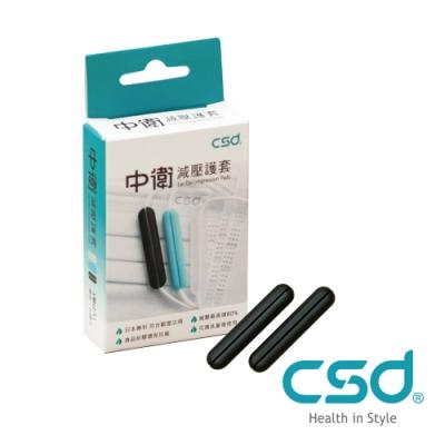 CSD中衛 減壓護套 (1組/盒)-低調黑/舒適藍/透明霧 3色選1