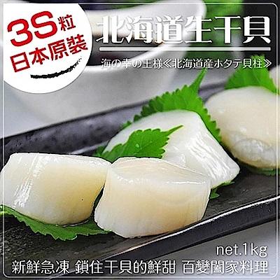【海陸管家】日本北海道頂級3S干貝(每盒40-45粒/共約1000g) x1盒
