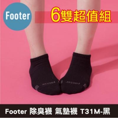 (6雙組)Footer 除臭襪 單色運動逆氣流氣墊船短襪 T31M黑(22-25cm女)