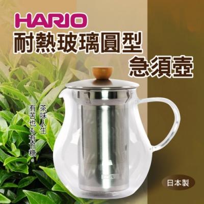 日本HARIO 耐熱玻璃極簡花茶壺-700ml(附濾網)