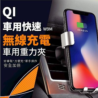 QI認證無線充電車用 重力式固定架