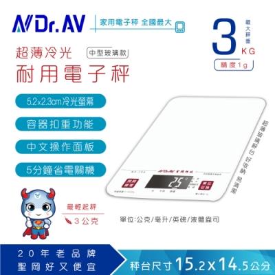 【N Dr.AV聖岡科技】MS-195 超薄冷光耐用電子秤、家用秤、料理秤、廚房秤、烘培秤
