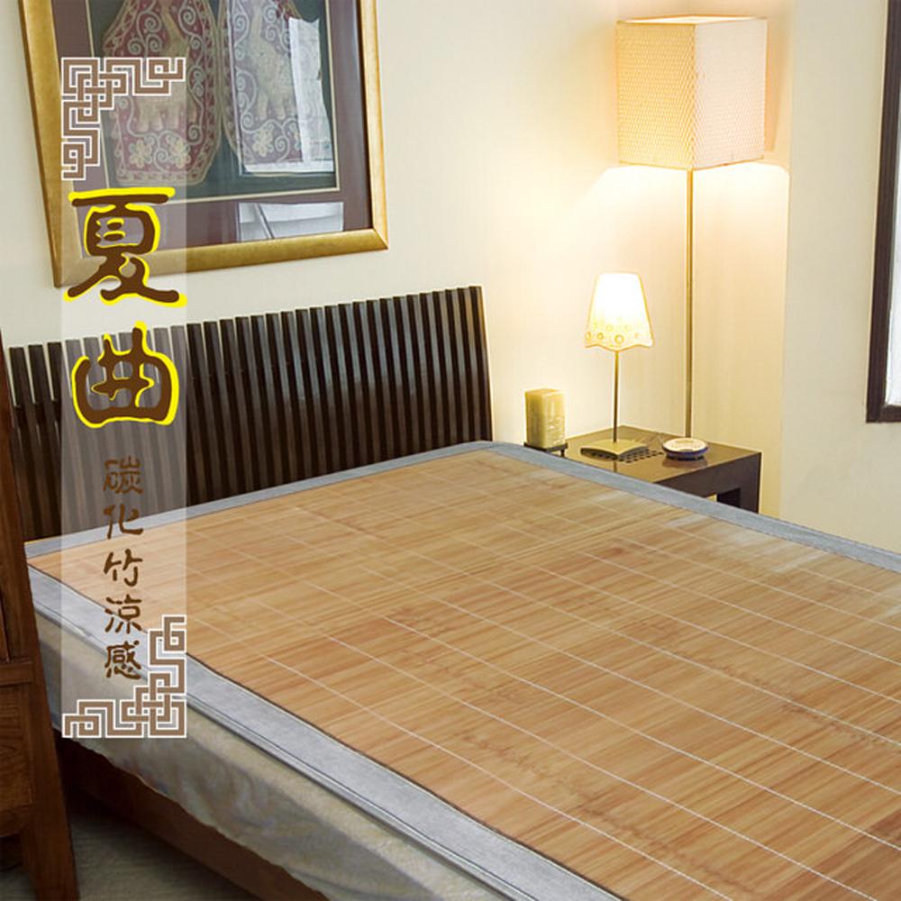 范登伯格 - 仲夏頌 碳化竹單人涼蓆 -夏曲 (90x186cm)