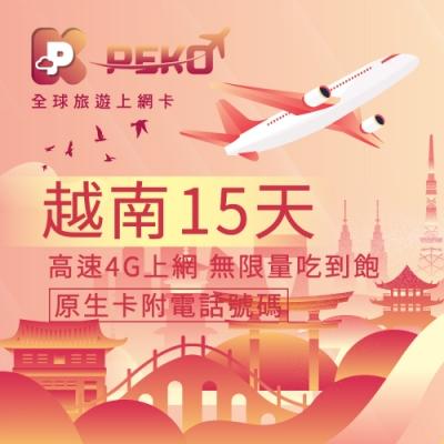 【PEKO】越南原生卡 網卡 上網卡 sim卡 15日高速4G上網 無限量吃到飽 優良品質 快速到貨
