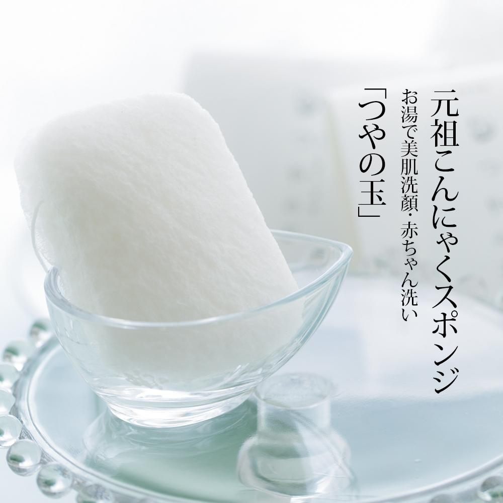 [1元加購]日本畑中義和商店 純手工天然洗顏蒟蒻海綿