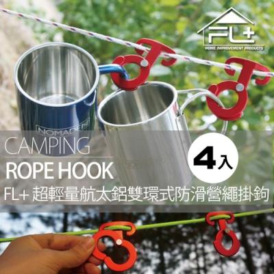 【FL生活+】超輕量航太鋁雙環式防滑營繩掛鉤(4入/組)-(FL-008)