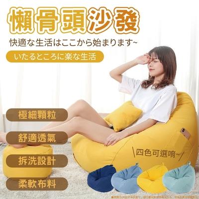 【簡約生活】日系和室風懶骨頭沙發