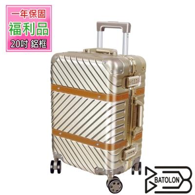 (福利品 20吋)  幸福旅程TSA鎖PC鋁框箱/行李箱 (4色任選)