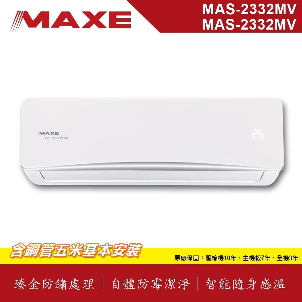 MAXE萬士益 2-4坪 1級變頻冷暖冷氣 MAS-2332MV/RA-2332MV R32冷媒