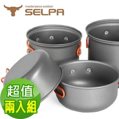 韓國SELPA 不沾鍋設計輕量鋁合金套鍋四件組 超值兩入組