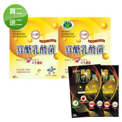 台糖 寡醣乳酸菌x2盒組(加贈黃金激素膠囊x2盒)