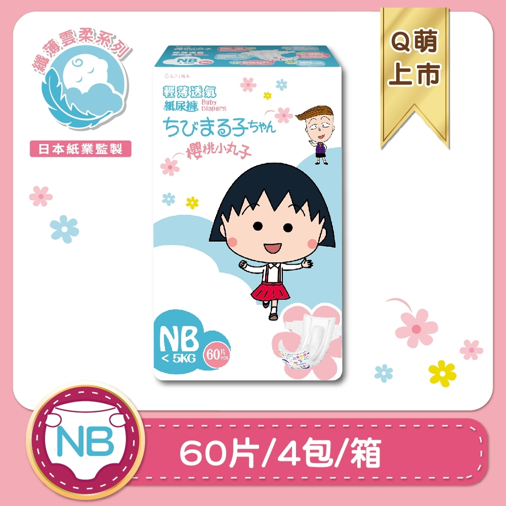 櫻桃小丸子 輕薄透氣 嬰兒紙尿褲/尿布 NB(60片X4包/箱)