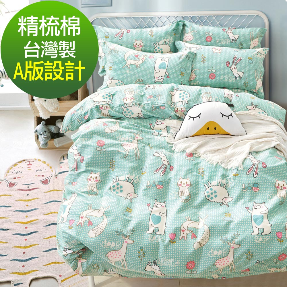 La Lune 台灣製40支精梳純棉雙人床包枕套三件組 森林變裝秀
