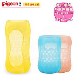【任選】日本《Pigeon貝親》寬口徑玻璃奶瓶保護套3入組(240ml*1+160ml*2)顏色隨