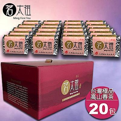 茗太祖 台灣極品 高山春茶 真空粉金包 茶葉禮盒組20入裝(50gx20)