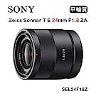 SONY E 24mm F1.8 ZA (平行輸入)