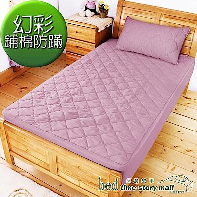 bedtime story 幻彩鋪棉型超防水防蹣保潔墊 典雅紫  單人3尺床包式