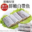 【海陸管家】超大片厚實鮮嫩台灣白帶魚(每包4片/共約360g) x2包