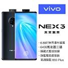 vivo NEX 3 (8G/256G) 6.89吋無界瀑布螢幕旗艦機(流光之夜)
