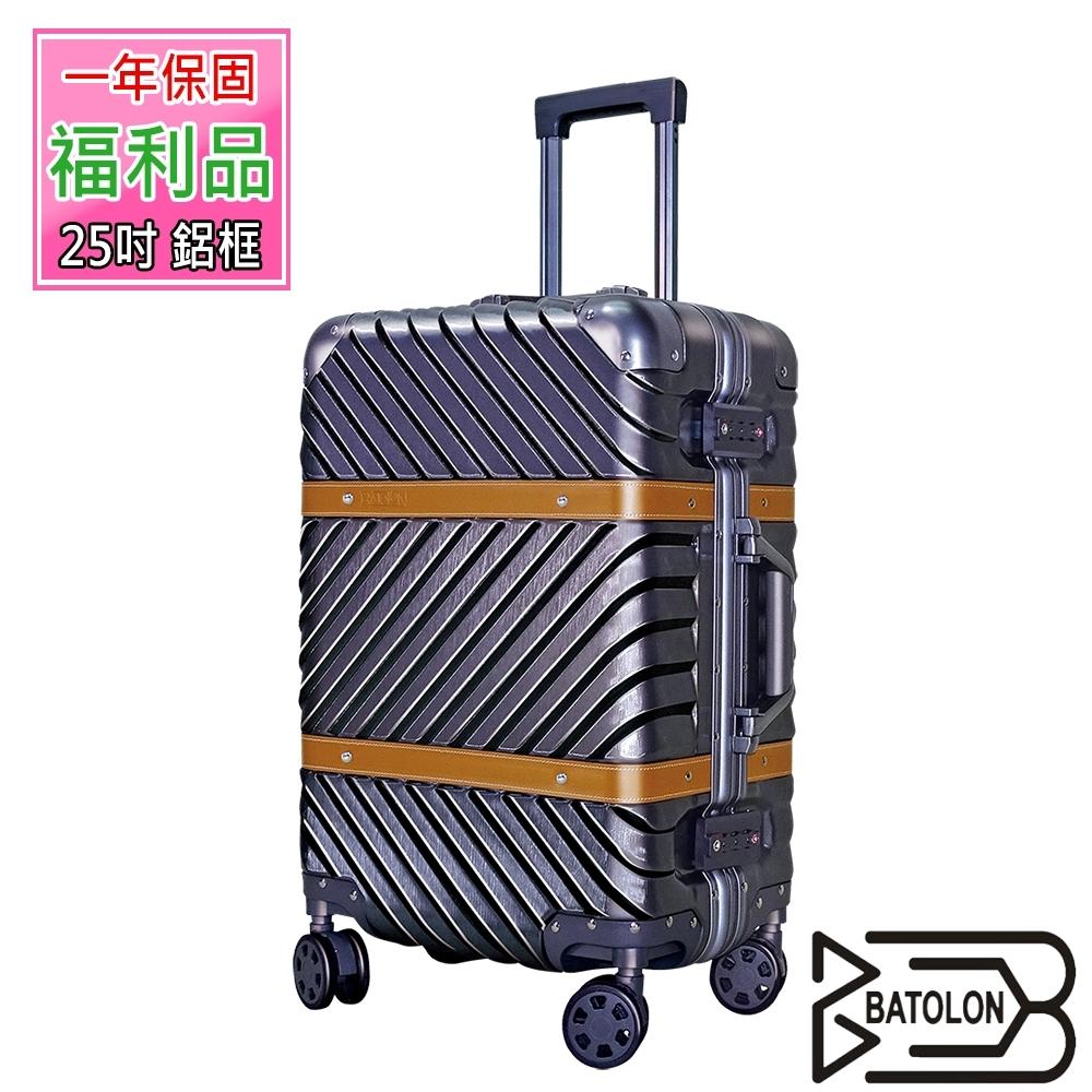 (福利品 25吋) 幸福旅程TSA鎖PC鋁框箱/行李箱 (曜石灰)