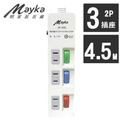 明家 Mayka SP-3591-15 3開3插家用延長線 4.5M 15呎
