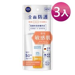 妮維雅 全護清爽防曬隔離乳-敏感肌專用SPF50+ 50ml 3入組
