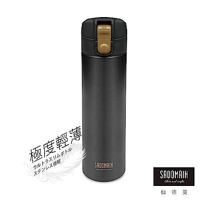 仙德曼SADOMAIN  316極度輕量彈跳杯500ML-黑色