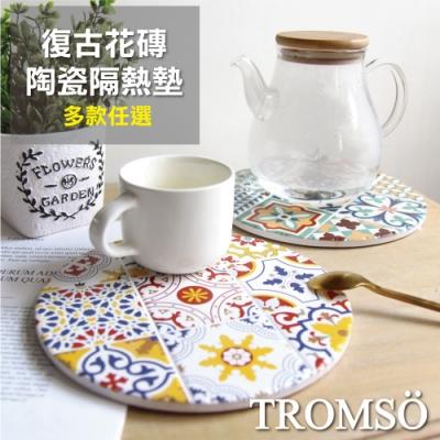 TROMSO 西班牙復古花磚-陶瓷隔熱墊