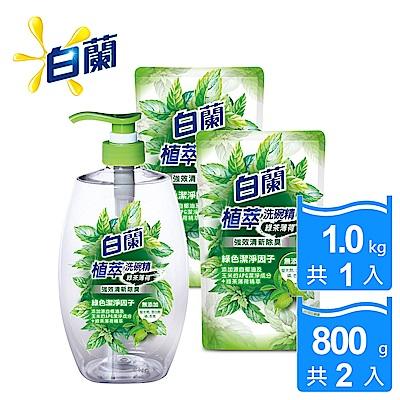 白蘭 植萃洗碗精1+2件組(1KGx1+800Gx2)_綠茶薄荷